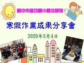 10802-06 第2學期教學札記:臺中市建功國小魔法部落.jpg