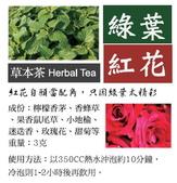 貼文裡的圖片:綠葉紅花標02.jpg