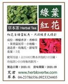 貼文裡的圖片:綠葉紅花標.jpg