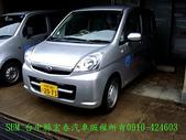 日本國目前趴趴走的車子台灣沒進口居多:DSC09021.JPG