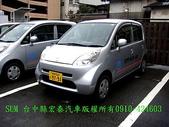 日本國目前趴趴走的車子台灣沒進口居多:DSC09022.JPG