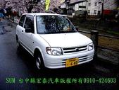 日本國目前趴趴走的車子台灣沒進口居多:DSC09027.JPG