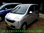 日本國目前趴趴走的車子台灣沒進口居多:DSC09158.JPG