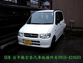 日本國目前趴趴走的車子台灣沒進口居多:DSC09020.JPG