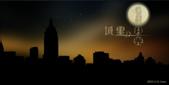 綜合:城裡的月光.png