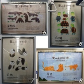 網誌四格圖:里山動物列車