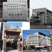 網誌四格圖:清水第一街、紫雲巖、靈泉