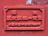 鐵道車輛:順風牌機(關)車 南靖糖廠