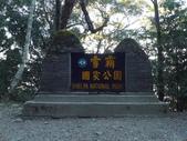 旅遊.景點(二):觀霧 雪霸國家公園界碑