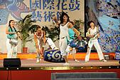 2009新竹縣國際花鼓藝術節:20091024_4324.jpg