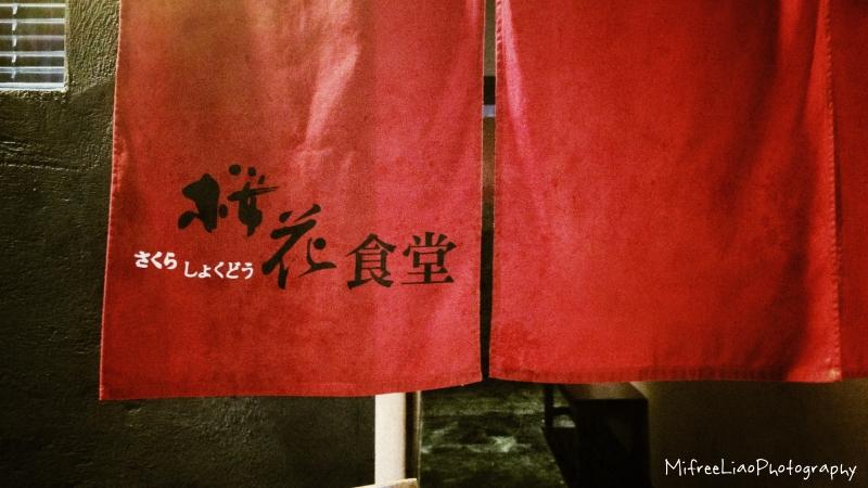 *食飯館*:IMG_6248.JPG-.jpg