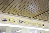 關西の百選春櫻饗宴 DAY6 兵庫神戶 080411:JR 姬路駅