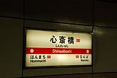 關西の百選春櫻饗宴 DAY5 大阪難波 080410:心齊橋駅