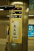 關西の百選春櫻饗宴 DAY5 大阪難波 080410:難波駅
