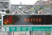 關西の百選春櫻饗宴 DAY5 大阪難波 080410:國道