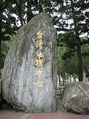 20081228鷹取Paper Dome紙教堂,埔里花卉嘉年:南投地理中心