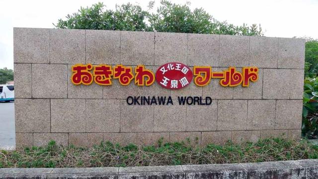 P2490018.JPG.jpg - 20171231日本沖繩文化世界王國(王國村)