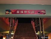 20090724宜蘭青蔥酒堡蘭雨節:IMG_7031.JPG