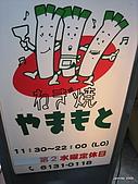 20090817奈京阪第三天:IMG_8256.JPG