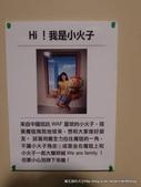 20120504奇幻不思議3D視覺展:P1400119.JPG