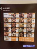 20200621新北牛かつもと村三井OUTLET PARK林口店:萬花筒2元村炸牛排.jpg
