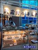 20200621新北牛かつもと村三井OUTLET PARK林口店:萬花筒8元村炸牛排.jpg