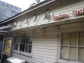 20090322平溪菁桐踏青去:IMG_5814.JPG