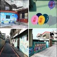 相簿封面 - 20210305雲林北港公館3D彩繪社區