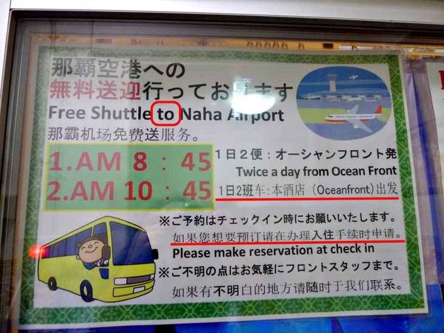 P2480873.JPG.jpg - 20171230日本沖繩OKINAWA OCEAN FRONT HOTEL