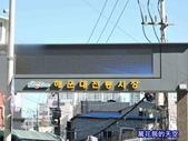 20181021韓國釜山第四天:萬花筒的天空6海雲台.jpg