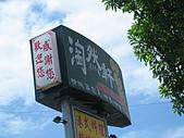 20080530鹿港小鎮初訪趣:IMG_1280.JPG