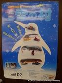 20110713北海道旭川市旭山動物園:P1160862.JPG