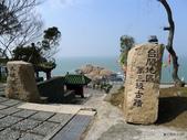 20140221馬祖東莒大埔石刻:P1790356.JPG