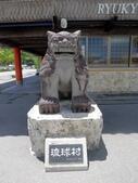 20130818沖繩琉球村:P1710763.JPG