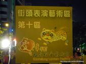 2010高雄燈會藝術節~愛,幸福:DSCN1054.JPG