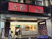 20200710台北古都食堂:萬花筒31古都.jpg