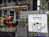20201014台北AMBI CAFE無聊咖啡:萬花筒2無聊咖啡.jpg