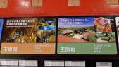 20171231日本沖繩文化世界王國(王國村):P2490028.JPG.jpg