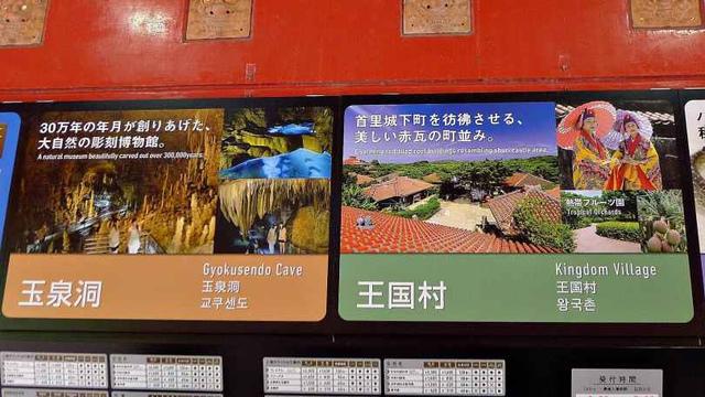 P2490028.JPG.jpg - 20171231日本沖繩王國村