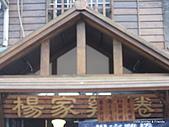 20090322平溪菁桐踏青去:IMG_5818.JPG