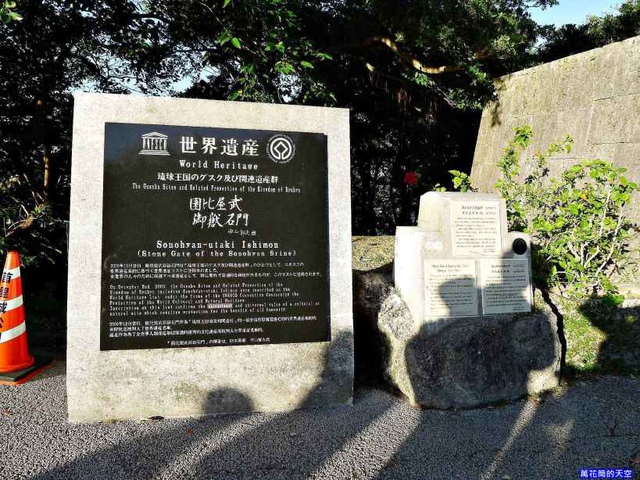 20180102沖繩1631.jpg - 20180102日本沖繩首里城公園