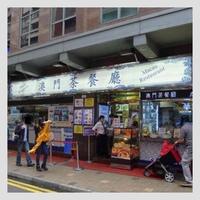 相簿封面 - 20150316香港澳門茶餐廳
