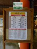 20130818沖繩琉球村:P1710765.JPG