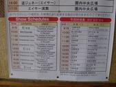 20130818沖繩琉球村:P1710766.JPG