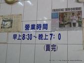 20120603台南葉家小卷米粉:P1410813.JPG