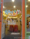 20120711釜山西面셀프바9900(SELF BAR,烤肉吃到飽):P1440269.JPG