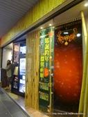 20121215新北涓豆腐板橋店:P1570570.JPG