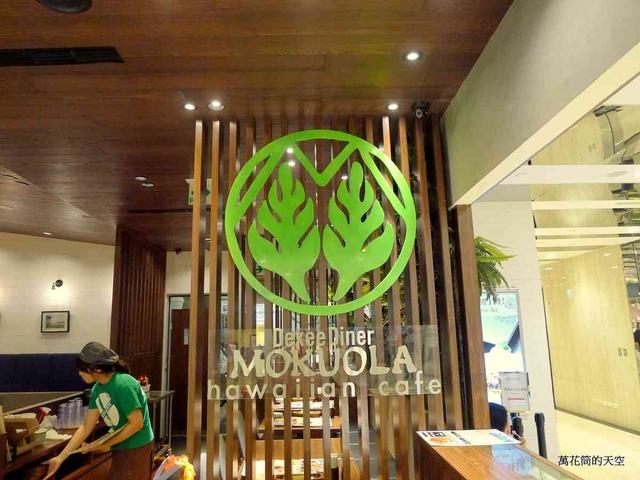 P2320589.JPG - 20160726台北Mokvola Hawaiian Cafe