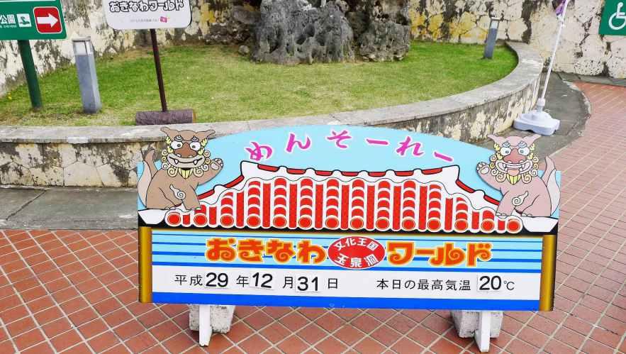 20171231日本沖繩文化世界王國(王國村):P2490035.JPG.jpg