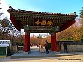 2011031516古都慶州一日遊:P1080106.JPG